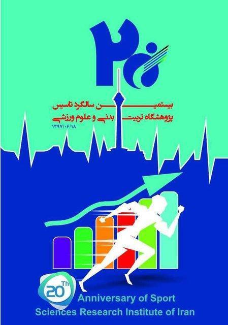 آقا علی نژاد: بیستمین سالگرد پژوهشگاه سرآغازی بر توسعه فعالیتهای علمی در ورزش است