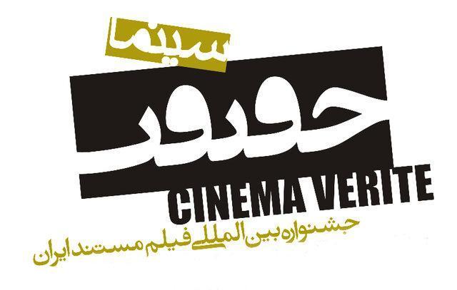 اعلام اسامی 16 مستند خارج از مسابقه جشنواره سینما حقیقت