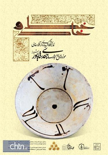 نمایشگاه آثار سفالین دوره اسلامی در مجموعه فرهنگی تاریخی سعدآباد برگزار می گردد
