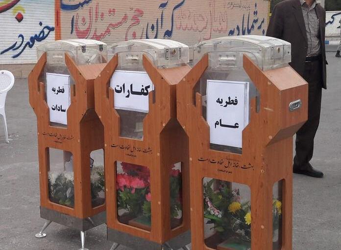 خبرنگاران 75 پایگاه جمع آوری فطریه در شهرری برپا می گردد