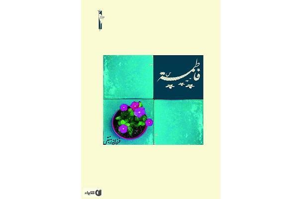 روایت زندگی بانوی عظیم اسلام برای نوجوانان در قالب یک کتاب